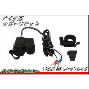 バイク用シガーソケット 1穴&USBソケットタイプ バイクパーツセンター|bike-parts-center