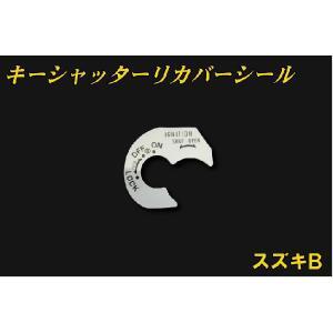 キーシャッターリカバーシール スズキ用B 新品 バイクパーツセンター bike-parts-center
