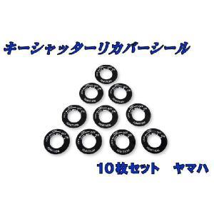 キーシャッターリカバーシール ヤマハ用10枚セット 新品 バイクパーツセンター bike-parts-center