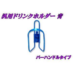 ドリンクホルダー バーハンドル用 青【ブルー】 新品 バイクパーツセンター|bike-parts-center