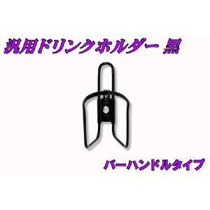 ドリンクホルダー バーハンドル用 黒【ブラック】 新品 バイクパーツセンター