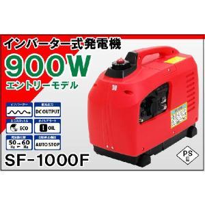 インバーター発電機 SF1000F 100V900W レジャ...