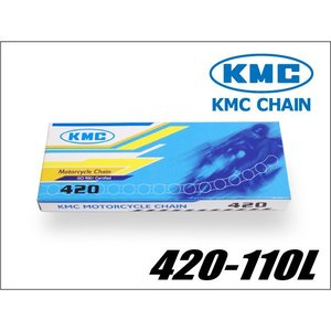 KMCチェーン 420 420-110リンク 新品 バイクパーツセンター|bike-parts-center