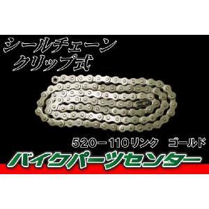 チェーン 520-110 リンク Oリング クリップ式 ゴールドチェーン バイクパーツセンター