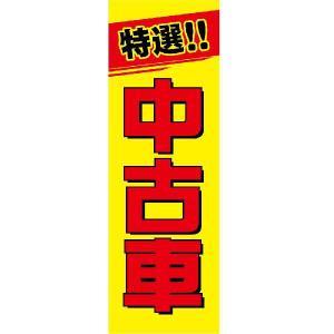 店舗販促用のぼり 販促旗M 『特選!!中古車』 新品 バイクパーツセンター|bike-parts-center