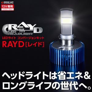 LEDヘッドライトキット RAYD PH7/PH8/H4 15W/8W Hi/Lo切り替え機能有 交流タイプ取り付け可  バイクパーツセンター|bike-parts-center