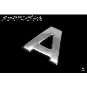 アルファベットエンブレム 新品 A 【ソリッド】 バイクパーツセンター|bike-parts-center