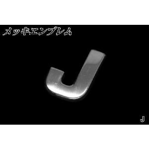 アルファベットエンブレム 新品 J 【ソリッド】 バイクパーツセンター|bike-parts-center
