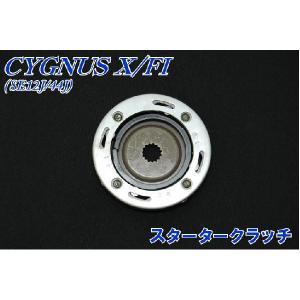 ヤマハ シグナスX SE12J SE44J 純正 スタータークラッチ 新品 バイクパーツセンター|bike-parts-center