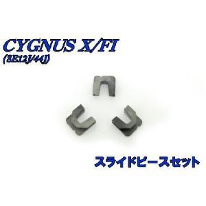 ヤマハ シグナスX SE12J SE44J 純正 スライドピースセット 新品 バイクパーツセンター|bike-parts-center