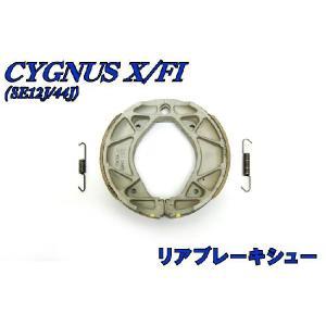 ヤマハ シグナスX SE12J SE44J 純正 リアブレーキシュー 新品 バイクパーツセンター|bike-parts-center