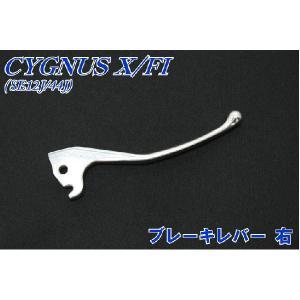ヤマハ シグナスX SE12J SE44J 純正 ブレーキレバー 右 新品 バイクパーツセンター|bike-parts-center