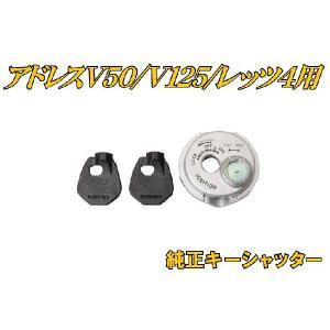 スズキ用純正キーシャッター アドレスV50/V125/レッツ/レッツ5 バイクパーツセンター|bike-parts-center