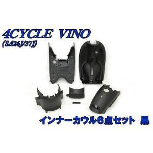 ヤマハ ビーノ/FI 4サイクル SA26J SA37J 純正 インナーセット 6点 黒 ブラック 新品 バイクパーツセンター|bike-parts-center