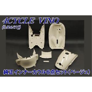 【適合車種】 YAMAHA/ヤマハ VINO(ビーノ) SA26J SA37J 4サイクル