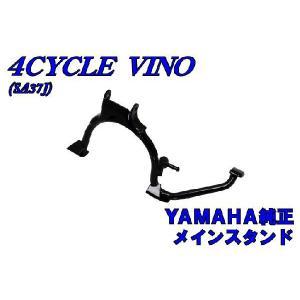 4サイクルビーノ SA26J/SA37J ジョグ SA36J センタースタンド メインスタンド バイクパーツセンター|bike-parts-center