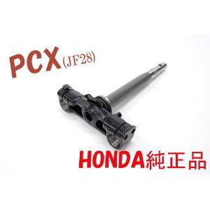 ホンダ PCX JF28 純正 ステムASSY 新品 バイクパーツセンター bike-parts-center