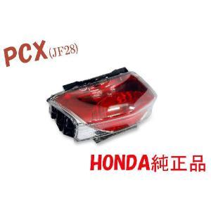ホンダ PCX JF28 純正 テールライトASSY 新品 バイクパーツセンター bike-parts-center