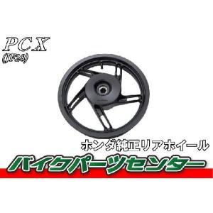 ホンダ PCX JF28 純正 リアホイール 黒 新品 アウトレット バイクパーツセンター|bike-parts-center