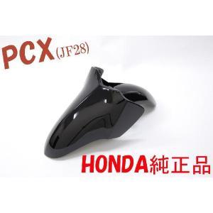 ホンダ PCX JF28 純正 フロントフェンダー 黒 ブラック 新品 バイクパーツセンター bike-parts-center