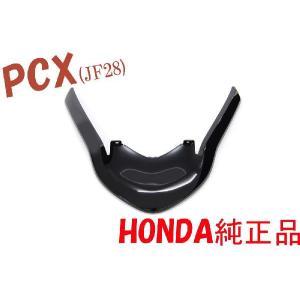ホンダ PCX JF28 純正 フロントグリル 黒 ブラック 新品 バイクパーツセンター bike-parts-center