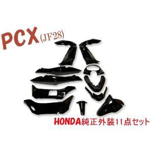 ホンダ PCX JF28 純正 外装11点セット 黒 ブラック 新品 バイクパーツセンター|bike-parts-center