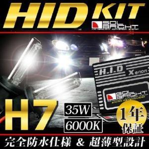 安定性抜群 35W 6000K H7 =SOLBRIGHT= HIDキット 車検対応 薄型バラスト バイクパーツセンター bike-parts-center
