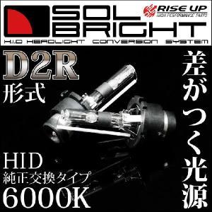 純正HID交換バルブ D2R 35W 6000K バーナー2本セット 保証付き バイクパーツセンター bike-parts-center