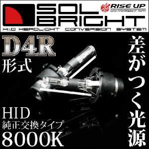 純正HID交換バルブ D4R 35W 8000K バーナー2本セット 1年保証付 バイクパーツセンター bike-parts-center