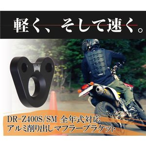 DR-Z400用 アルミマフラーステー ゴムブッシュ付きセット|bike-world-walk