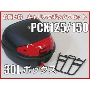 pcx 新型pcx125 pcx150用リアキャリア リアボックスセット30L|bike-world-walk