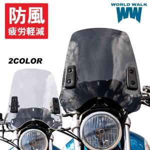 WS-02W 汎用 スクリーン シールド 風防 バイク用 クリア スモーク|bike-world-walk