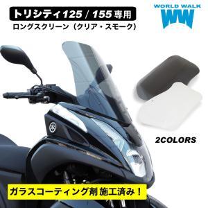 ヤマハ トリシティ TRICITY トリシティー125・155用 ロングスクリーン ws-17t !|bike-world-walk
