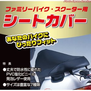 大久保製作所 FSC-07 シートカバー BK M3|bikebuhin