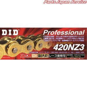 大同工業DID 420NZ3 SDH-120RB G&G 強化チェーン|bikebuhin