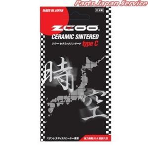 ジクー ZRM-T002C ZCOOブレーキパッド タイプC|bikebuhin
