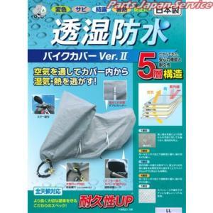 平山産業 透湿防水バイクカバーVer2 LL|bikebuhin