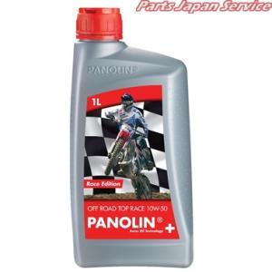 パノリン OFF ROAD TOP RACE 10W/50 1L|bikebuhin