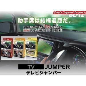 テレビジャンパー切り替えタイプ TST72 NDCT-D53...
