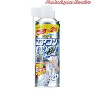 いますぐエアコン消臭 銀 無香 大型   消臭剤 bikebuhin