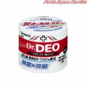ドクターデオ 置きタイプ 無香   消臭剤 bikebuhin