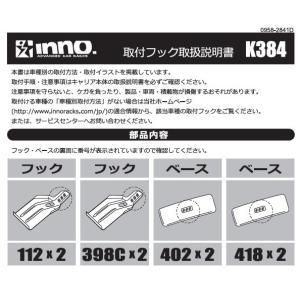 INNO フック K384|bikebuhin