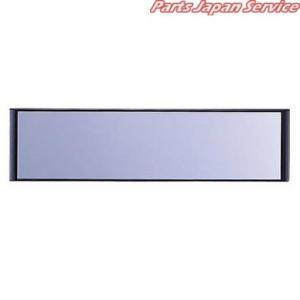 ルームミラー250F 平面鏡 250mm