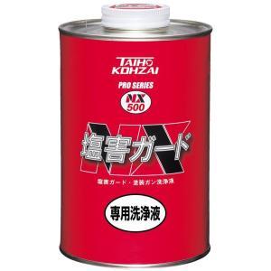 塩害ガード専用洗浄液(NX500)|bikebuhin