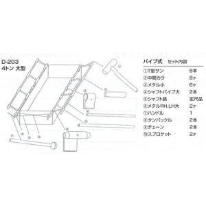4トン・大型車用コボレーン(4005-D-203)|bikebuhin