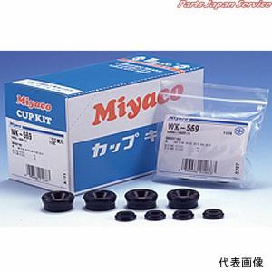 ホイールシリンダカップキット WK-665 Miyaco(ミヤコ)|bikebuhin