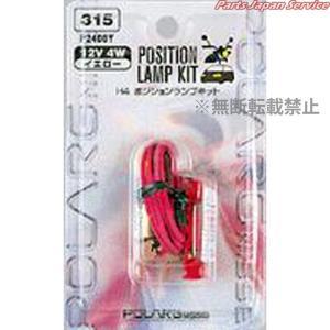 ポジションランプキット クリア P2400C 日星工業|bikebuhin