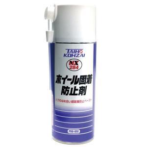 ホイール固着防止剤(NX284)|bikebuhin