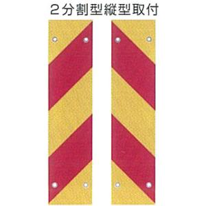 大型後部反射板 ゼブラ 2分割型 縦専用(SR2-Z2V)|bikebuhin