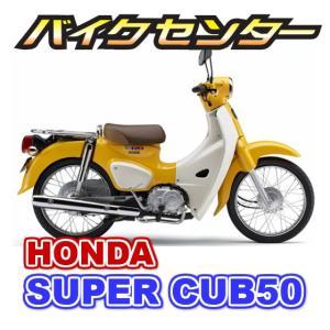 新車 HONDA(ホンダ) スーパーカブ50 / Super CUB50 国内現行モデル|bikecenter